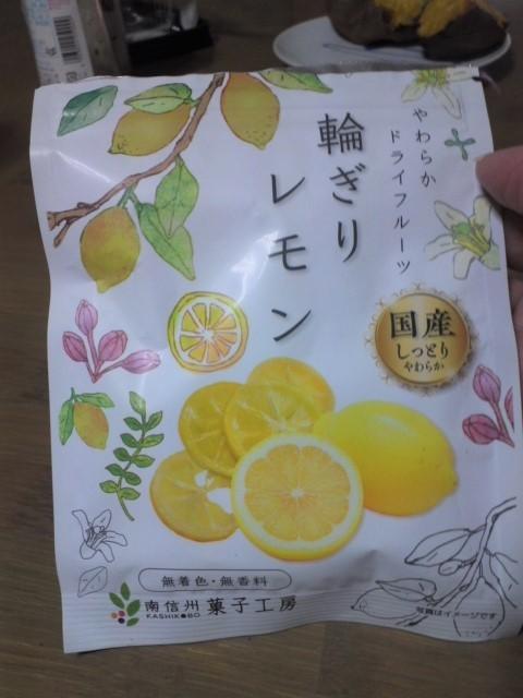 輪ぎりレモン