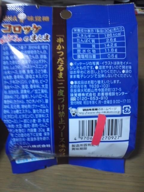 UHA味覚糖×串かつだるま「コロッケのまんま」
