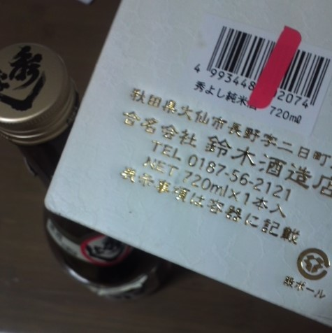 秋田地酒 秀よし 純米酒
