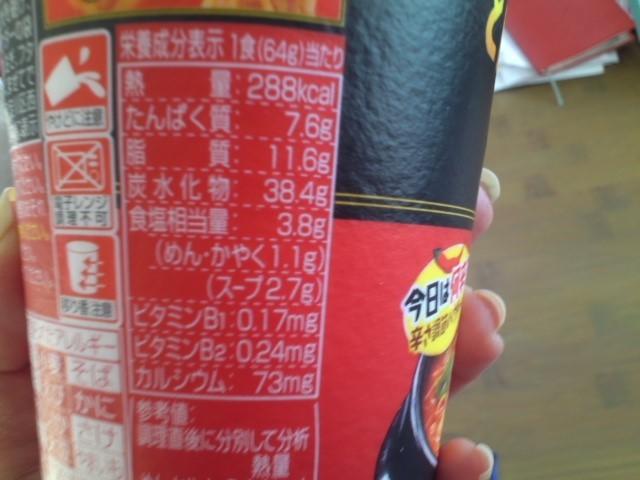 日清「とんがらし麺 うま辛海鮮」