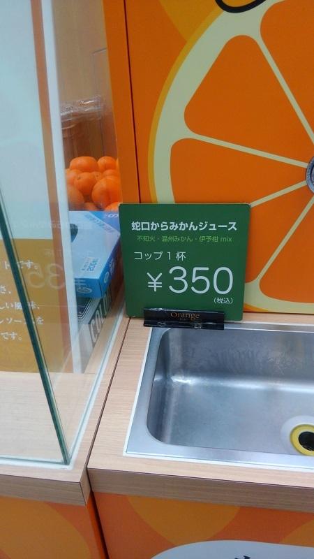 愛媛 松山 蛇口みかんジュース