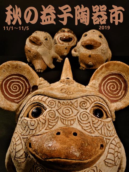 秋の益子陶器市2019 サイズ変更