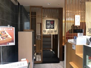 横浜茶寮3
