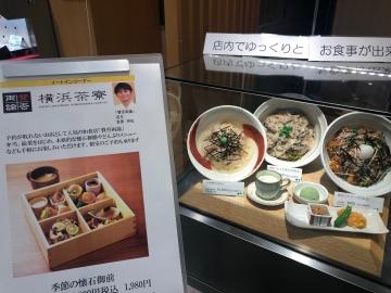 横浜茶寮2
