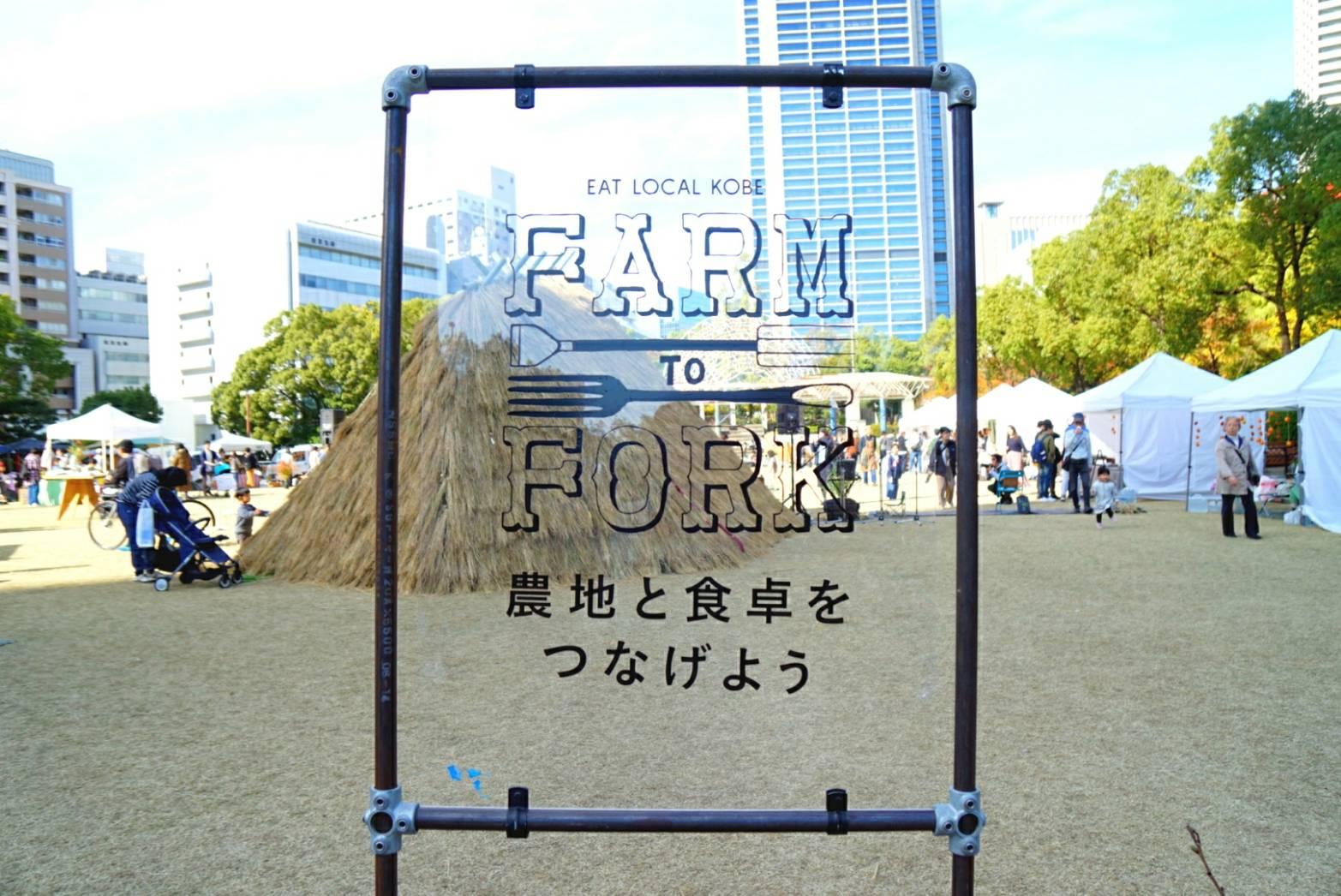 ファームフォーク201912