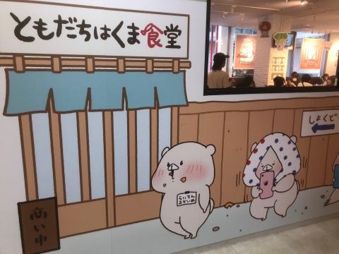 もなか ブログ くま食堂1-4
