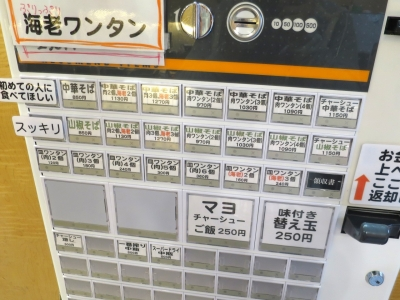にし乃券売機