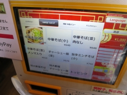 新福菜館券売機