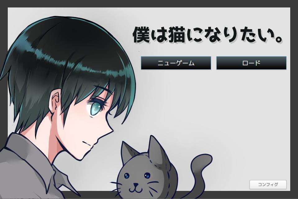 僕は猫になりたい。