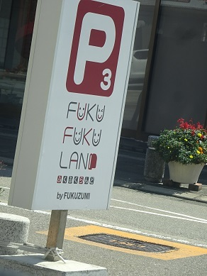 FUKUFUKUランド
