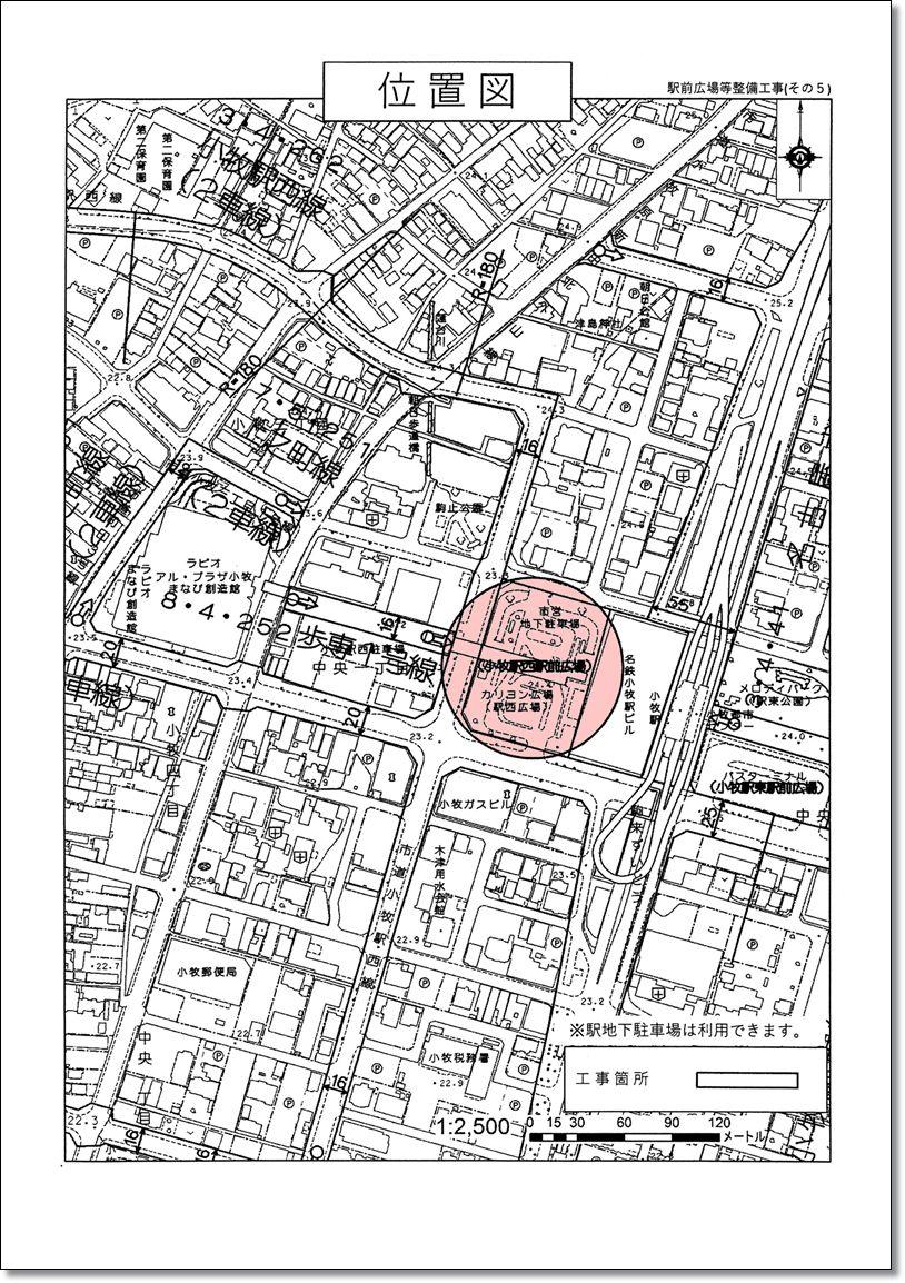 191009 回覧 小牧駅前広場等の工事案内について (2)-814