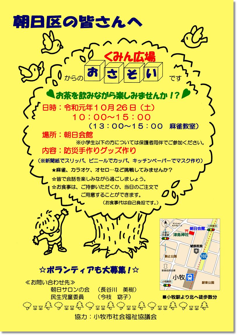 191011 くみん広場10月ポスター-812