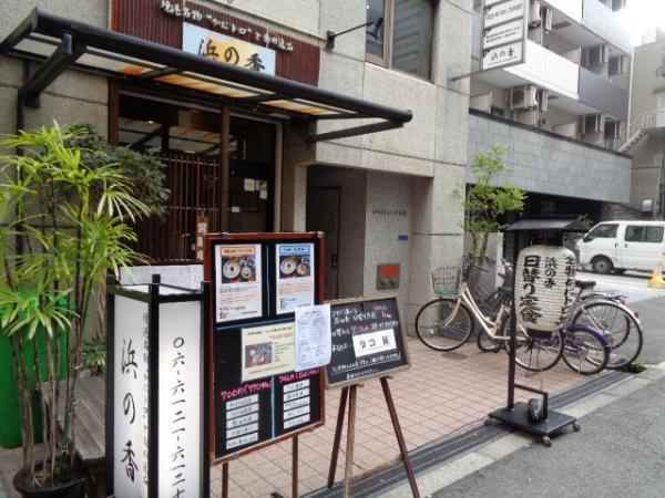 2/18 浜の音・鮭西京焼き定食