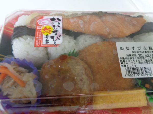 4/20  ミツヤ・おにぎり&鮭弁当