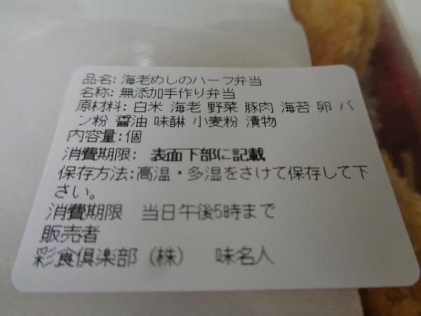 味名人・海老めしのハーフ丼