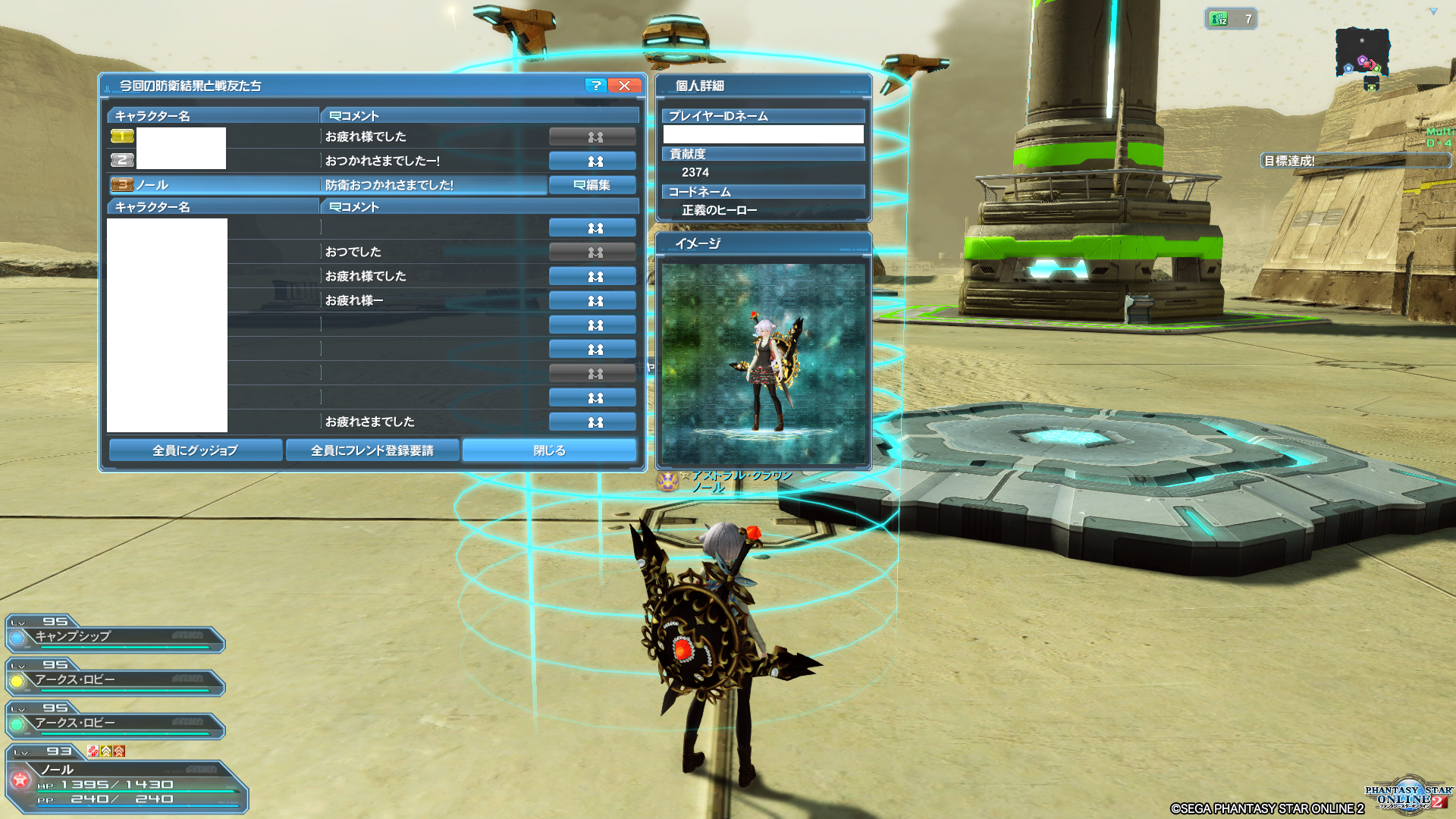 pso20200427234026a.png