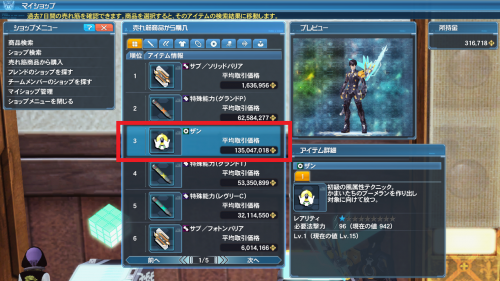 pso20200501205200a.png
