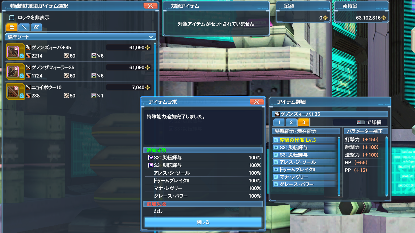 pso20200503025448a.png