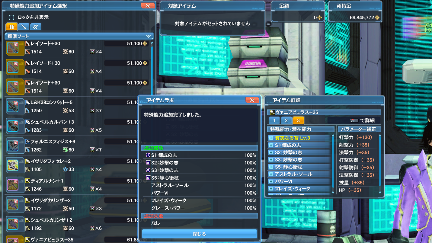 pso20200510233457a.png