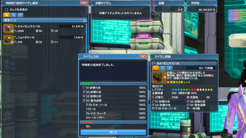 pso20200510234854a.png