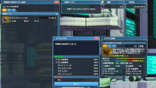 pso20200513080222a.png