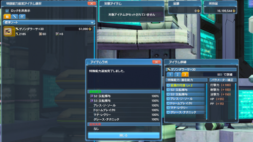 pso20200513081809a.png