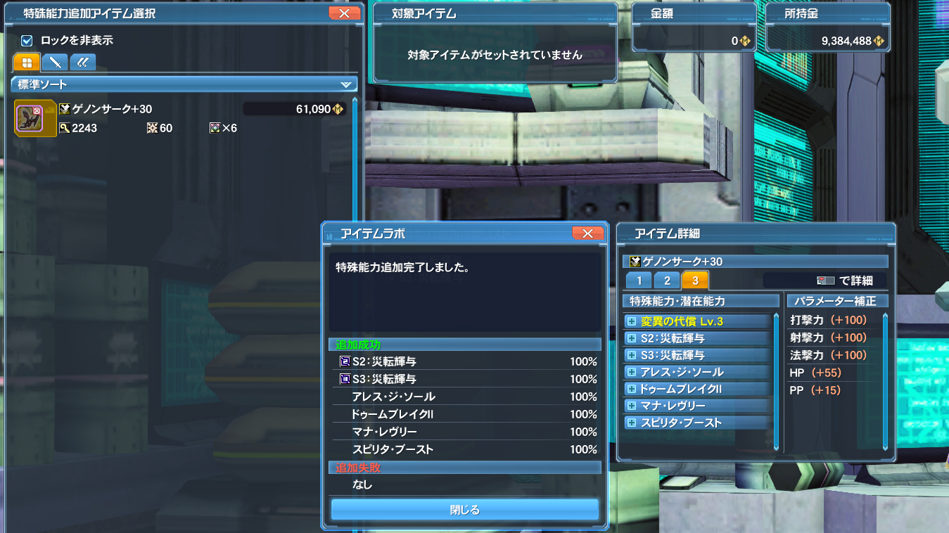 pso20200513083100a.png