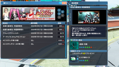 pso20200513234951a.png