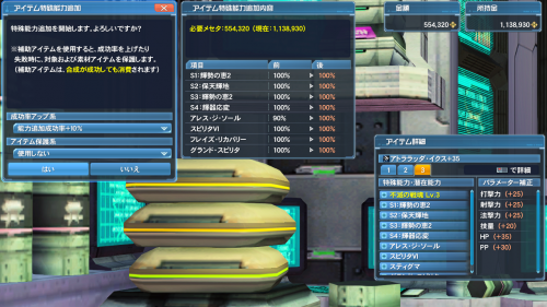 pso20200514011500a.png