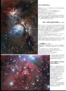 星ナビ 2020年5月号