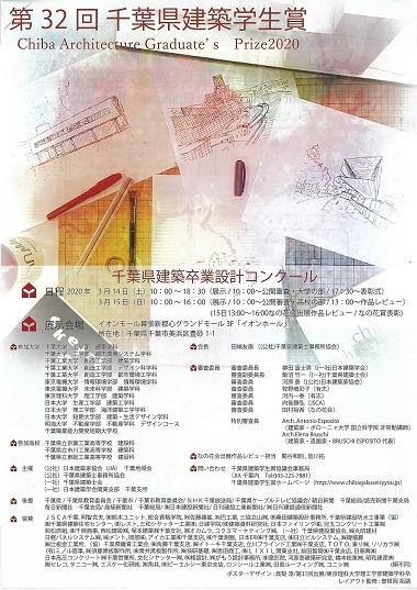 千葉県建築学生賞