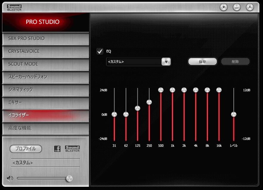 Creative Pebble ホワイト(SP-PBL-WH)セッティングと Creative Sound Blaster Z(SB-Z)設定メモ、PRO STUDIO 設定、イコライザー設定、レベルは 0dB、125Hz を 12dB、250Hz を 18dB にしてあとは 24dB
