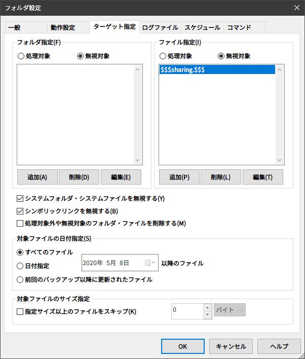 第 3 世代 Ryzen CPU(Zen 2)+Windows 10 Pro 64bit 環境にドライバとソフトウェアをインストール・セットアップしたときのメモ、DiskMirroringTool Unicode(ファイルミラーリングソフト)実行後のログで 「以下のエラーを無視しました。コピー元:~ コピー先:~ プロセスはファイルにアクセスできません。別のプロセスが使用中です。ボリュームシャドウコピーでエラーが発生しました。」 が表示された場合、フォルダ設定画面のターゲット指定タブにある、フォルダ指定またはファイル指定で無視対象のフォルダ・ファイルを指定することでログに残らないように設定可能