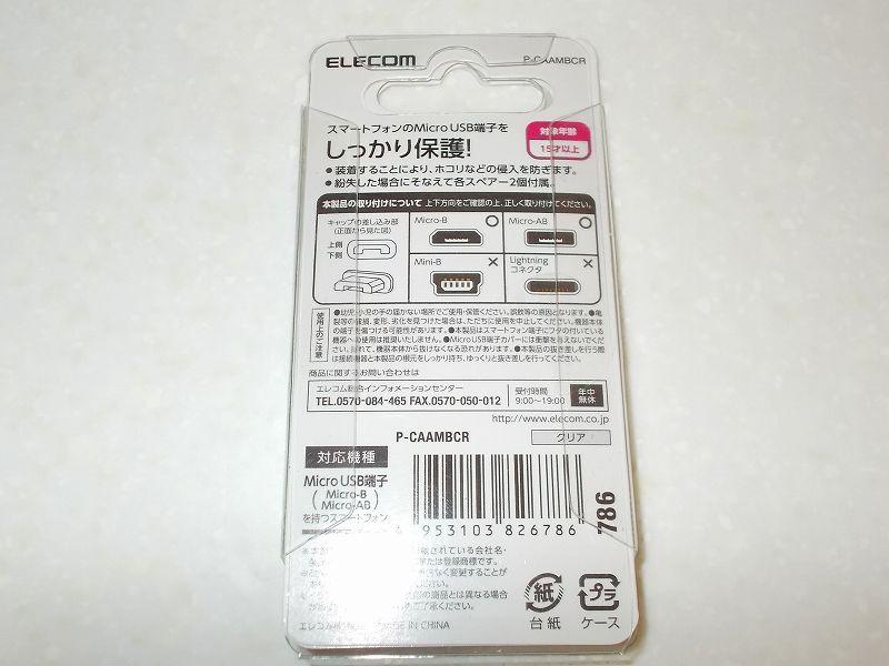 新型 PS4 DUALSHOCK 4 Wireless Controller ワイヤレスコントローラー ジェット・ブラック CUH-ZCT2J microB 端子キャップ用に、エレコム microB コネクタキャップセット P-CAAMBCR 購入