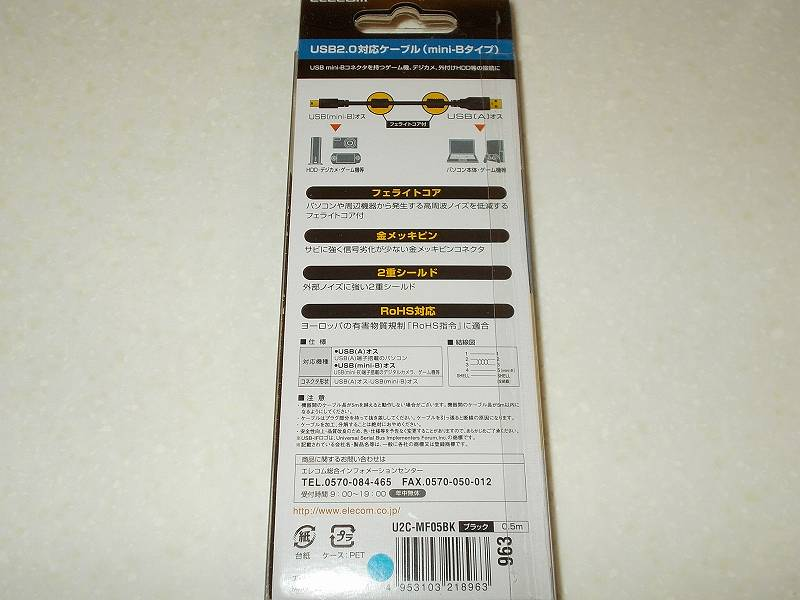 システムトークス SUGOI HUB4Xシリーズ ホワイト アダプタ付 USB2-HUB4XA-WH USB ケーブル不良のため、エレコム フェライトコア付き USB ケーブル miniB 0.5m U2C-MF05BK を購入・交換
