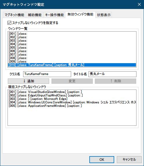 第 3 世代 Ryzen CPU(Zen 2)+Windows 10 Pro 64bit 環境にドライバとソフトウェアをインストール・セットアップしたときのメモ、イベントビューアーにマグネットウィンドウ(MagnetWindow)(ウィンドウスナップユーティリティーソフト) の MgntHook64.dll が原因でアプリが落ちてしまう場合は、マグネットウィンドウ設定画面の 「無効ウィンドウ機能」 タブにある 「ウィンドウ一覧」 に表示してある対象のアプリを、「現在スナップしないウィンドウ」 に追加