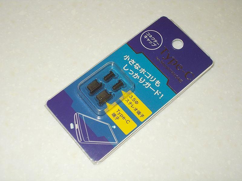 スマートフォン AQUOS sense3 SH-02M 乗り換えのため、便利なアクセサリー一式を購入しました、オズマ CF-C01CK Type-C 端子&ステレオイヤホンジャックキャップ 購入