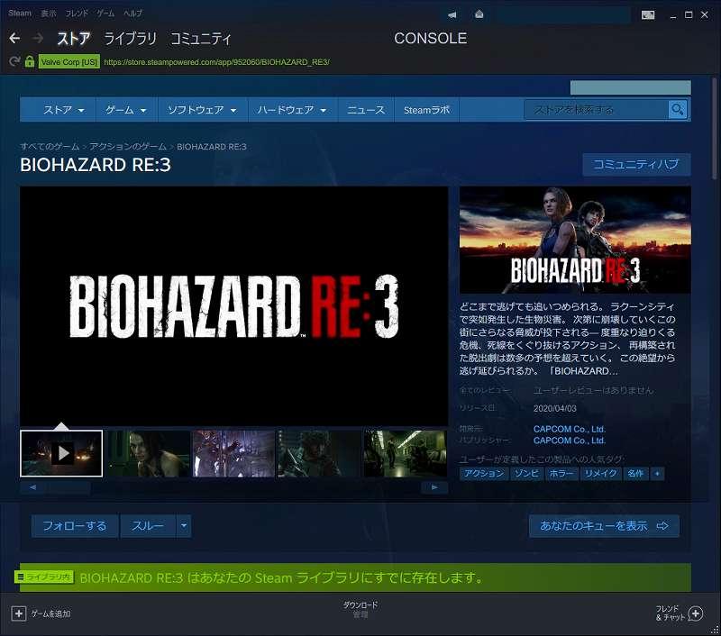 Gamesplanet で Steam 版 バイオハザード RE:3(RESIDENT EVIL 3) 購入、Steam に登録(アクティベーション)後の Steam ストア