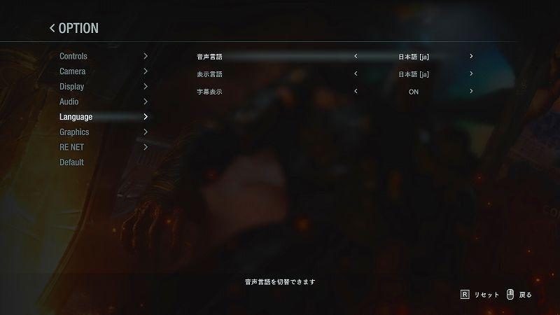 Gamesplanet で Steam 版 バイオハザード RE:3(RESIDENT EVIL 3) 購入、Steam に登録(アクティベーション)、音声言語・表示言語ともに日本語 [ja] あり