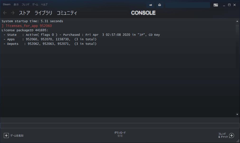 Steam 版 バイオハザード RE:3(RESIDENT EVIL 3) 表現規制有無の確認方法、Steam のコンソール(CONSOLE)画面で licenses_for_app (App ID 番号) 実行、Steam ショートカットを右クリックでプロパティをクリック、ショートカットタブを開きリンク先に 「 -console」 を入力、ショートカットから Steam を起動して画面上の CONSOLE をクリック、「licenses_for_app 952060」 と入力して Enter キーを押す、License packageID 441695 と表示、今回 Gamesplanet で購入したバイオハザード RE:3(RESIDENT EVIL 3) は表現規制なし版であることを確認