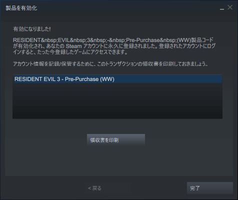 Gamesplanet で Steam 版 バイオハザード RE:3(RESIDENT EVIL 3) 購入、Steam に登録(アクティベーション)、Steam 製品を有効化 RESIDENT EVIL 3 - Pre-Purchase(WW)