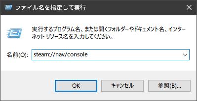 Steam 版 バイオハザード RE:3(RESIDENT EVIL 3) 表現規制有無の確認方法、Steam にコンソール(CONSOLE)画面を表示する方法、ファイル名を指定して実行画面を開き 「steam://nav/console」 を実行