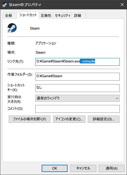 Steam 版 バイオハザード RE:3(RESIDENT EVIL 3) 表現規制有無の確認方法、Steam にコンソール(CONSOLE)画面を表示する方法、Steam ショートカットを右クリックでプロパティをクリック、ショートカットタブを開きリンク先に 「 -console」 を追記