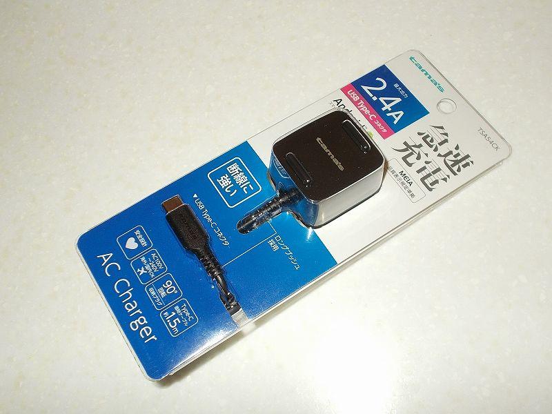 スマートフォン AQUOS sense3 SH-02M 乗り換えのため、便利なアクセサリー一式を購入しました、多摩電子 Type-C コンセントチャージャー 2.4A ケーブル直結型 TSA54CK 購入