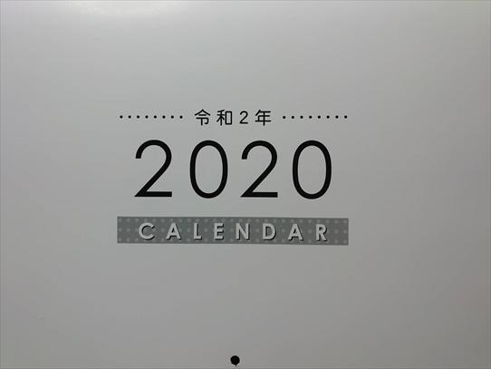 calendar_20200109192148c10.jpg