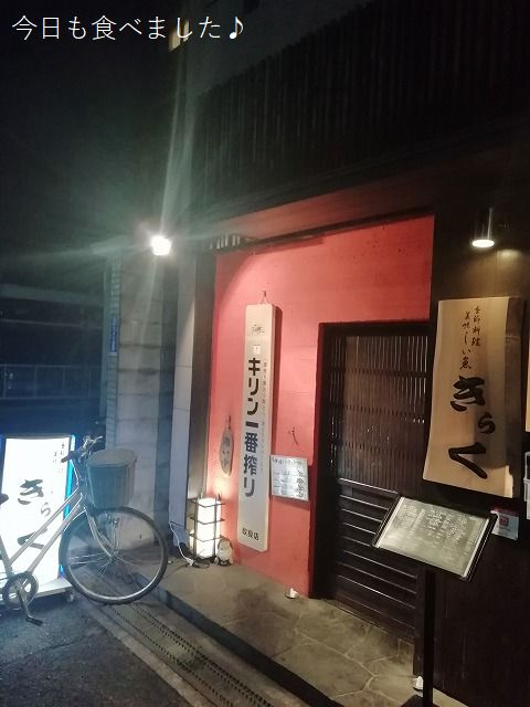 季節料理とお魚がお得で美味しい居酒屋です!!!(尼崎市神田北通・きらく)