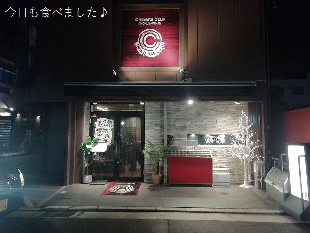 阪神尼崎でリーズナブルでおしゃれな居酒屋さんを発見!!!(尼崎市神田北通・喰バル ☆ちゃん)