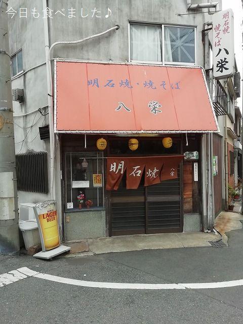 尼崎で美味しい明石焼きをここでいただけます!!!(尼崎市神田南通・八栄)