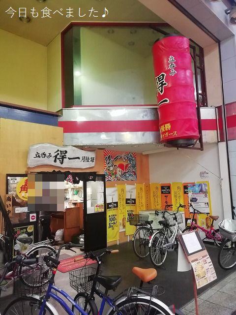 3日連続の訪店に感謝!!!(尼崎中央商店街・得一尼崎店)