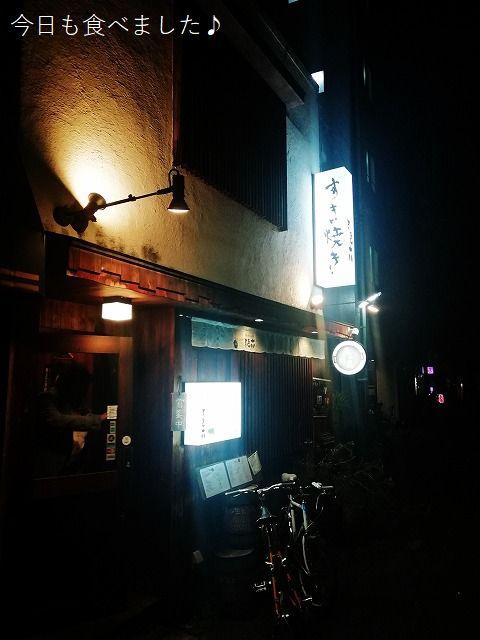 """大阪福島で最高に美味しい""""すき焼き""""をいただきました!!!(大阪福島・すき焼き すき六)"""